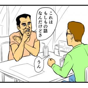 【4コマ漫画】if…