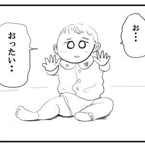 【4コマ漫画】はじめての言葉