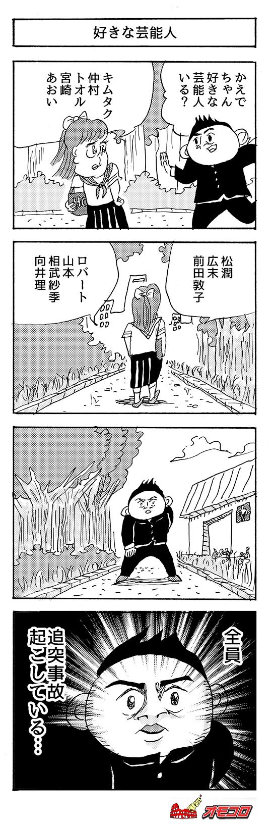 【4コマ漫画】好きな芸能人