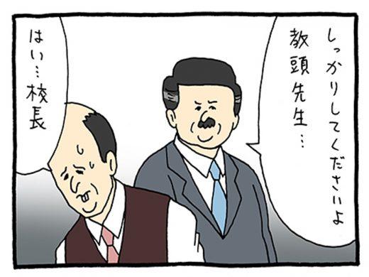 【4コマ漫画】教育の現場