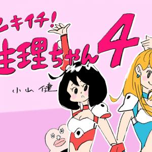 【漫画】ツキイチ! 生理ちゃん4