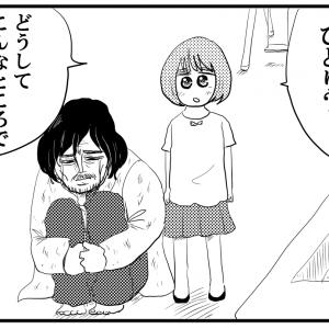 【4コマ漫画】夕方の公園にて