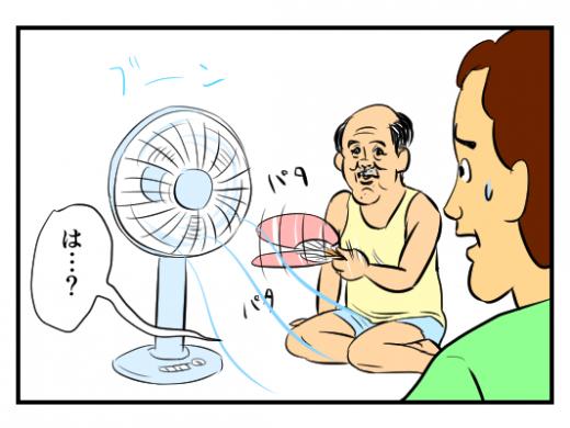 【4コマ漫画】子供がやってたら可愛いおじさん