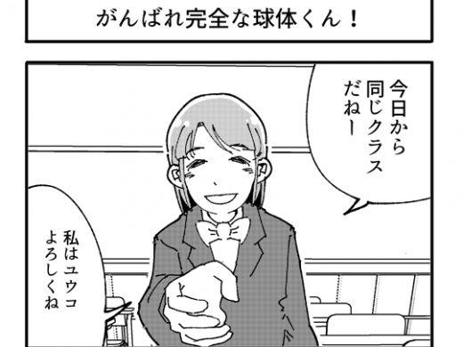 【4コマ】がんばれ完全な球体くん!