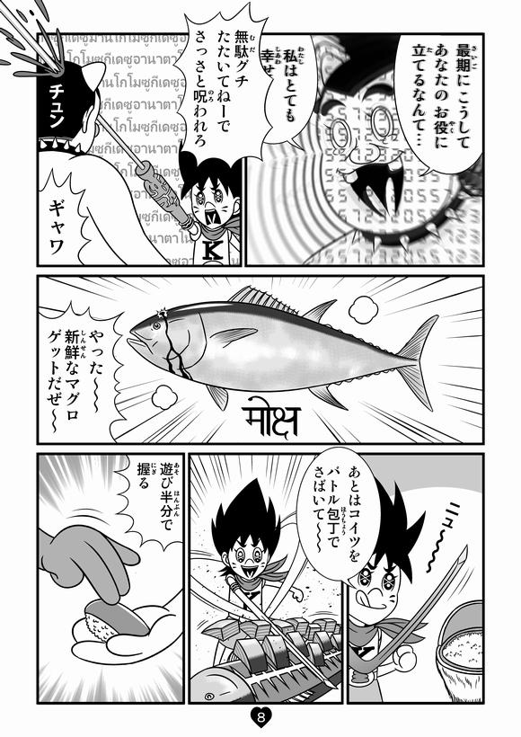 バトル少年カズヤ 第43話0008