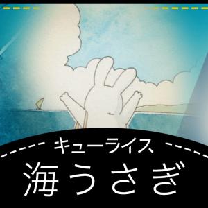 【まんが】海うさぎ