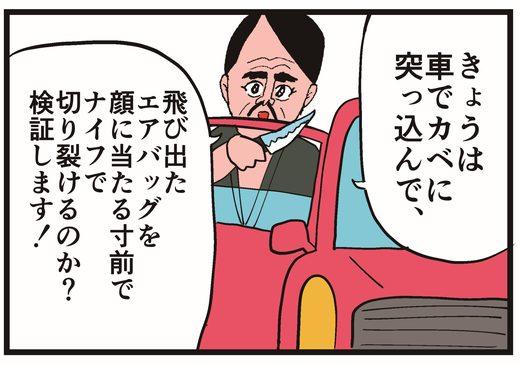 【4コマ漫画】最期の収録