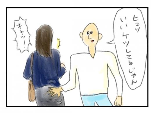 【4コマ漫画】ヤバい痴漢