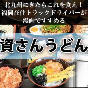 北九州にきたらこれを食え!福岡在住トラックドライバーが漫画ですすめる『資さんうどん』