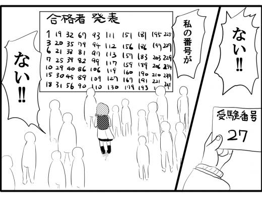 【4コマ漫画】合格発表