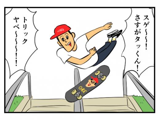 【4コマ漫画】スケボー少年