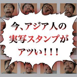 【LINEスタンプ】今、アジア人の実写スタンプがアツい!!!