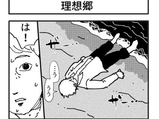 【4コマ】理想郷