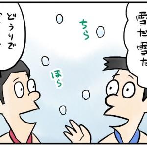 媚びろ!!セルバくん82