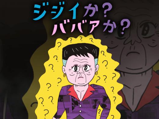 【漫画】ジジイか?ババアか?