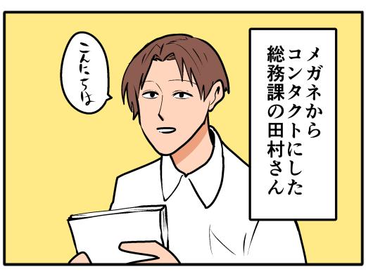 【4コマ漫画】コンプレックス