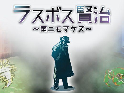 【完全攻略】ラスボス賢治 〜雨ニモマケズ〜