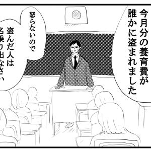【4コマ漫画】ホームルーム