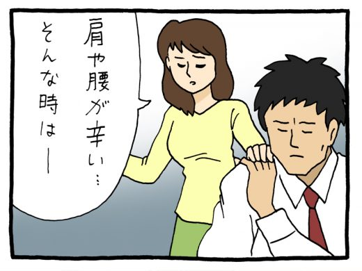 【4コマ漫画】CM