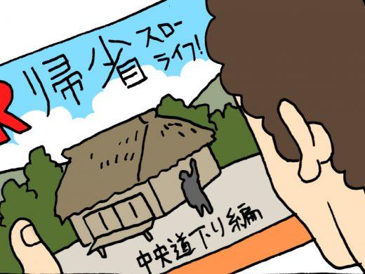 【4コマ漫画】VR