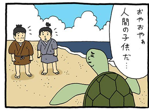 【4コマ漫画】理由