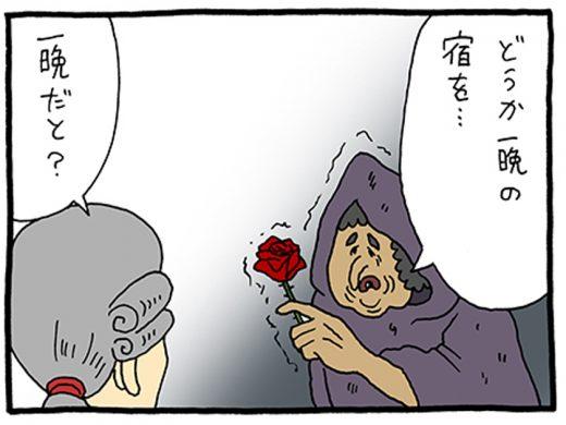【4コマ漫画】美女と野獣