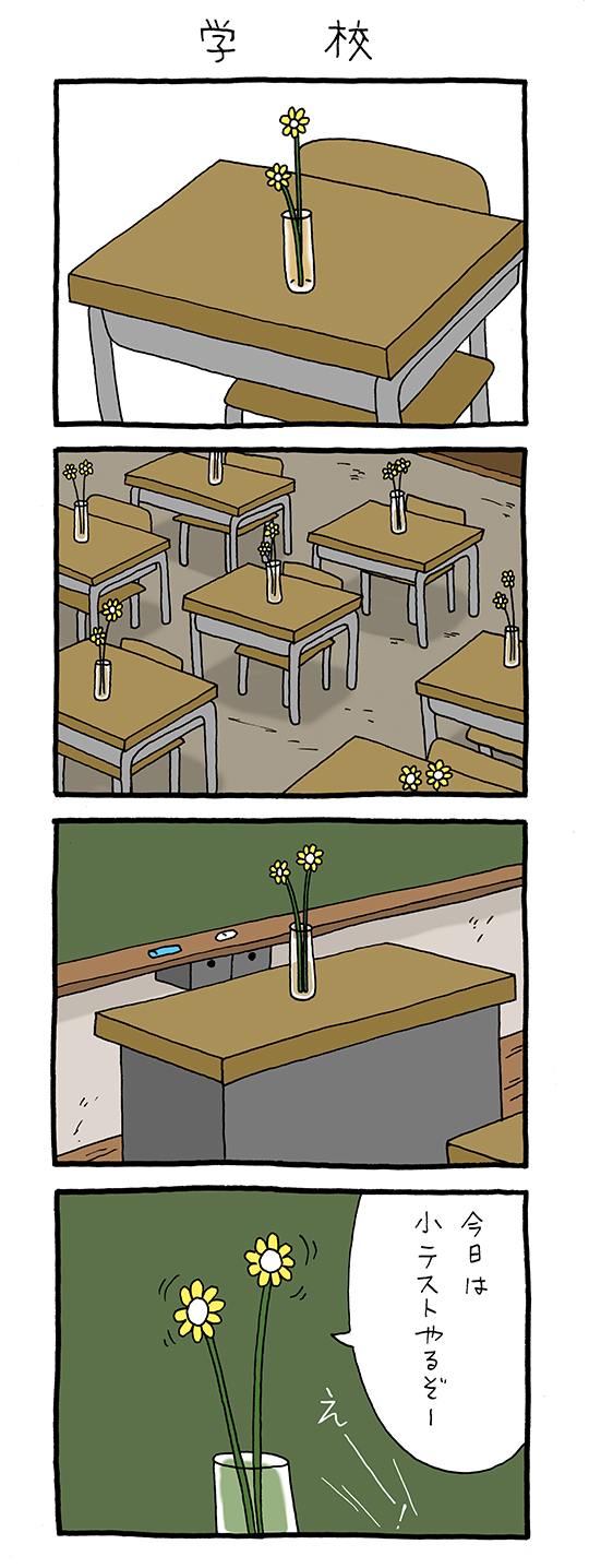 【4コマ漫画】学校