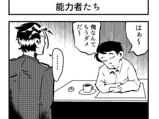 【4コマ】能力者たち