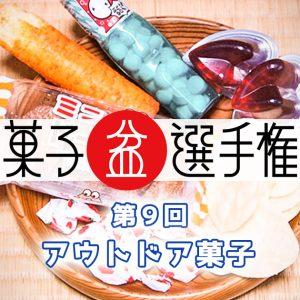 最強の「アウトドア菓子チョイス王」は誰だ!? 第九回「菓子盆選手権」
