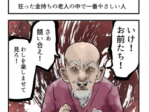 【4コマ】狂った金持ちの老人の中で一番やさしい人
