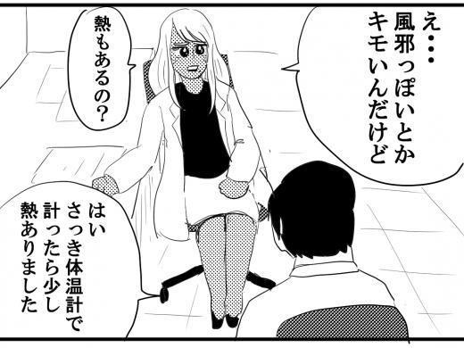 【4コマ漫画】ギャル医者あやっぺ2