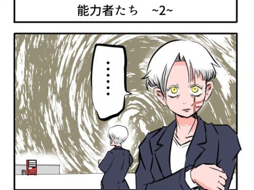 【4コマ】能力者たち~2~