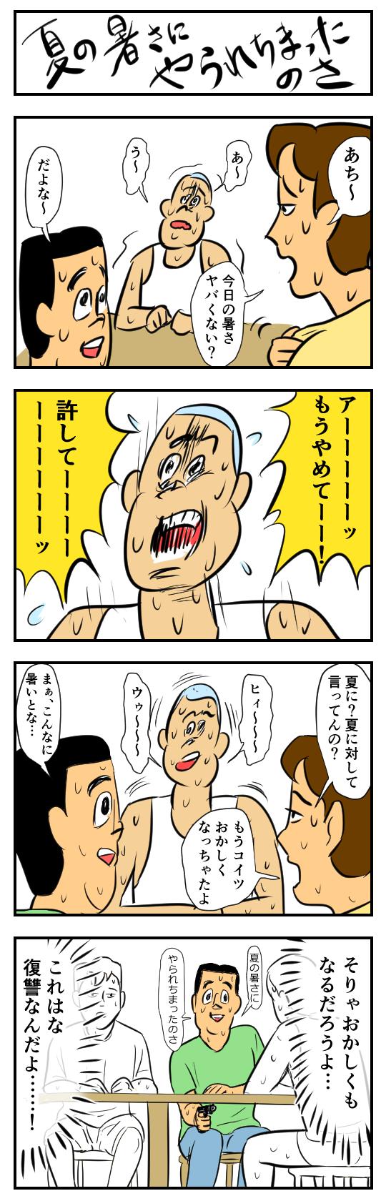 【4コマ漫画】夏の暑さにやられちまったのさ
