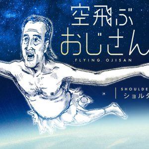 【漫画】空飛ぶおじさん