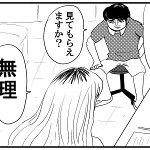 【4コマ漫画】ギャル医者あやっぺ3