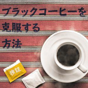 【検証】ブラックコーヒーを克服する方法