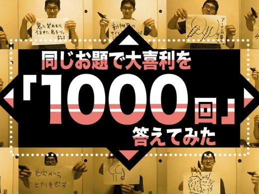 【人体実験】大喜利で1つのお題に「1000回答」したら面白くなるのか?