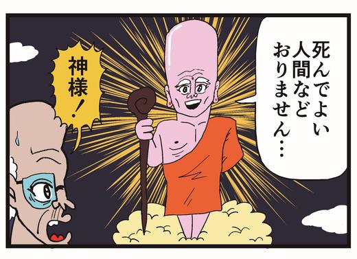 【4コマ漫画】大いなる力