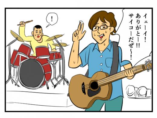 【4コマ漫画】ギター折り