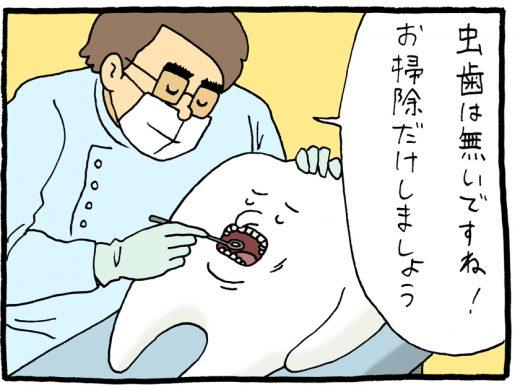 【4コマ漫画】歯科検診