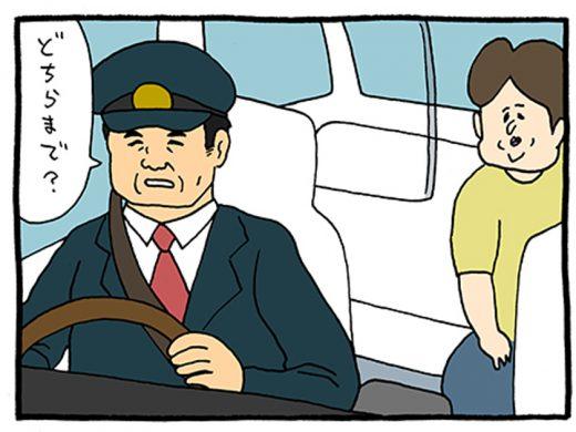 【4コマ漫画】出発