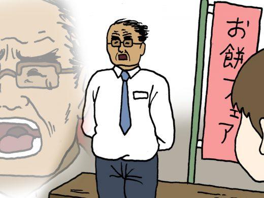【4コマ漫画】お餅さん