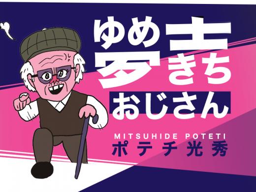 【漫画】夢吉おじさん