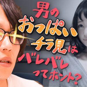 【検証】「男のおっぱいチラ見は女にバレバレ」ってホント?!