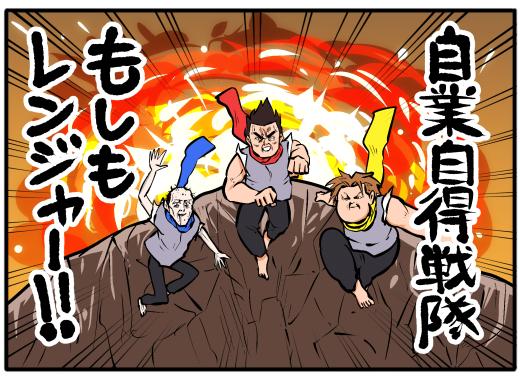 【4コマ漫画】もしもレンジャー
