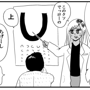 【4コマ漫画】ギャル医者あやっぺ5