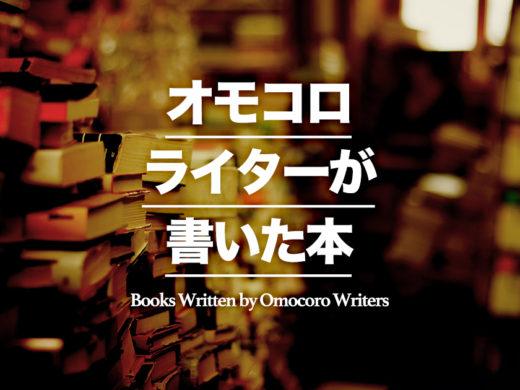 オモコロライターが関わっている本やいない本まとめ(随時更新)