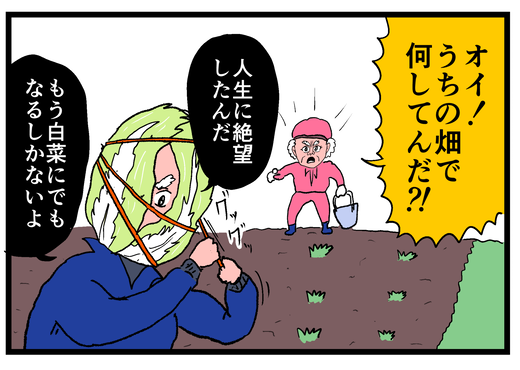 【4コマ漫画】お野菜STORY…