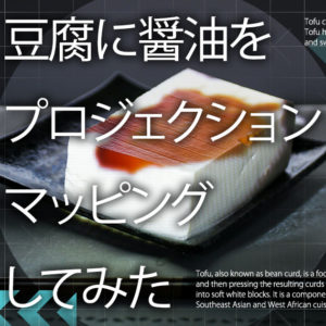 【検証】豆腐に醤油をプロジェクションマッピングすれば冷奴が出来るのか?