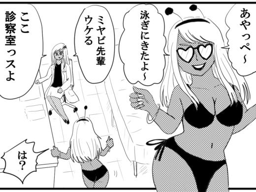 【4コマ漫画】ギャル医者あやっぺ6